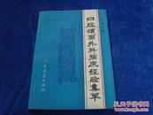 91年《口腔颌面外科临床经验集萃》1