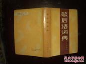 歇后语词典(84年1版92年4印)