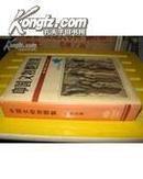 中国文物地图集  河南分册(16开精装 全一册).
