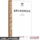阅读日本书系--近世日本社会经济史