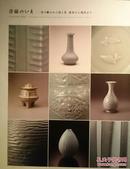 日本2014年最新陶瓷展览图录《青瓷》151227!