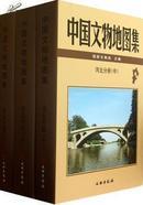 中国文物地图集 河北分册(16开精装 全三册)