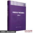 中国音乐产业发展报告 2014