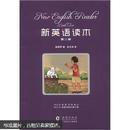 新英语读本(第2册)(附光盘1张)