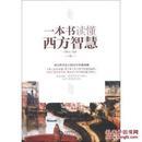 一本書讀懂西方智慧/李曉東