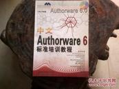 《Authorware 6标准培训教程》