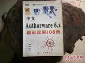 《中文Authorware 6.x精彩效果108例》