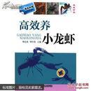 小龙虾养殖技术书 养小龙虾书 高效养小龙虾