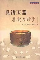 考古书店 正版 博古书系:良渚玉器鉴定与珍赏