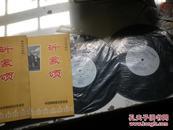 沂蒙颂〉黑胶木唱片:革命现代舞剧   2个唱片