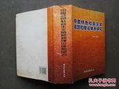 中国特色社会主义道路和理论体系研究