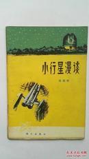 【特价图书1元】小行星漫谈