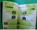 日本原版 生化危机 SS版バイオハザード  オフィシャルガイド