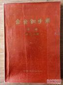 合金钢手册 上册 第三分册