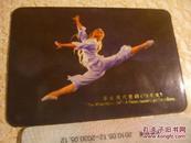 (年历卡)   革命现代舞剧    《白毛女》    1972年