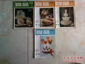《食品科技》1982年第2、5、8、11期