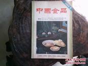 《中国食品》1984年第2期