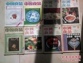 《中国食品》1987年1-6、9、10期八本