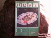 《中国食品》1988年第4期