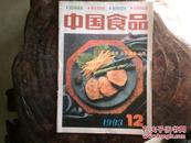《中国食品》1993年第12期