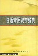 日语常用汉字辞典