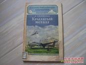 俄文《有翼金属》1952年出版
