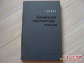 俄文《化学传送反应》大32开精装1964年出版。