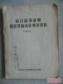 抗日战争时期国民党统治区情况资料
