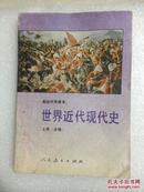 高级中学课本《世界近代现代史》上册(必修)