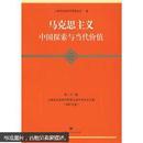 马克思主义:中国探索与当代价值(第23卷)上海市社会科学界第七届学术年会文集