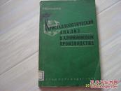 俄文《铝生产中的结晶光学分析》1959年出版。