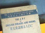 英文成语用法 A B C  民国书
