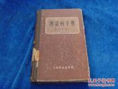 58年一版一印《传染病手册》1