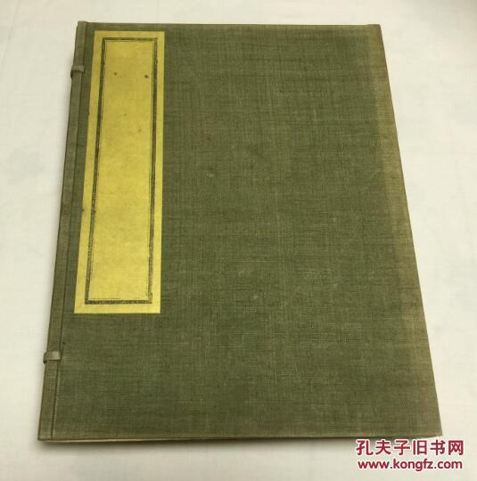 ★大乘瑜伽经 朝鲜本   1函2册全    1904年木版精刷