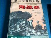第二次世界大战【海战史】