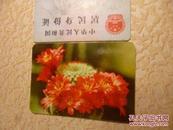 (年历卡)    红花宝山     1977年