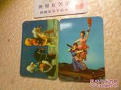 (年历卡)  绢人(芷巴  、红灯照 ) 1977年    2枚