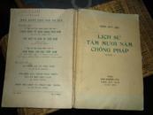 外文旧书 -- 80年抗法史