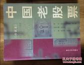 中国老股票(珍藏本)(本册编号为3164,16开,硬精装有护封)