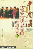 中南海三代领导集体与共和国经济实录:1949-1998(上中下)