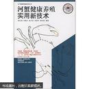 大闸蟹螃蟹养殖技术图书 养河蟹书 河蟹健康养殖实用新技术