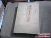 (大象学术书坊)中国文学专史书目提要(下卷)