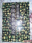 【竖排繁体影印】《中国佛教研究史》 (近代名籍重刊)梁启超著 上海三联书店1988年一版一印