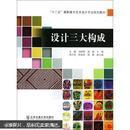 设计三大构成 文健 ,刘圆圆 北京交通大学出版社 9787512112681