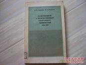 俄文《质和量的超显微化学分析》1974年出版