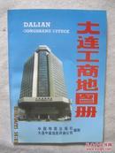 大连工商地图册【稀缺本 94年一印】