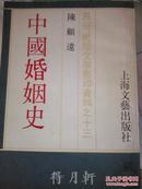 【竖排繁体影印】《中国婚姻史》陈顾远著 上海文艺出版社1987年版 据商务印书馆1937年版影印