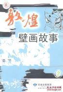 正版现货 敦煌壁画故事2