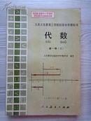 九年义务教育三制初级中学教科书代数第一册(上)