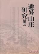 正版现货 避暑山庄研究2007